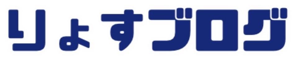 りょすブログ